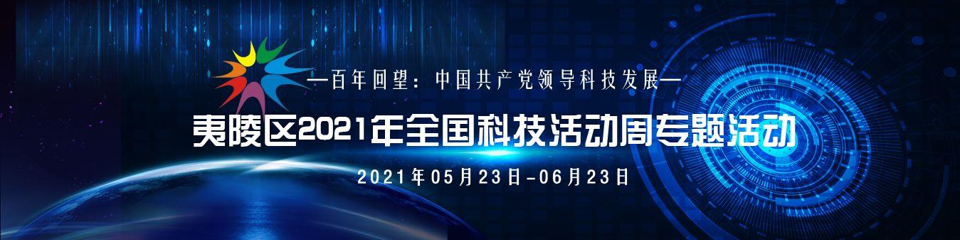科技活动周2021
